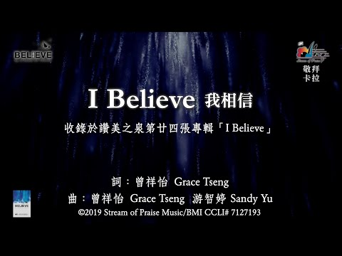 I Believe [] OKMV (Official Karaoke MV) -  (24)