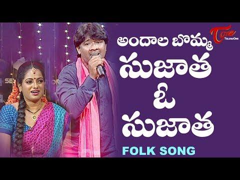 Sujatha O Sujatha | Andala Bomma Folk Song | Telangana Folk Songs | TeluguOne