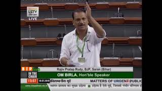 Shri Rajiv Pratap Rudy raising 'Matters of Urgent Public Importance' in Lok Sabha