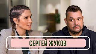 Сергей Жуков - Рум тур новой квартиры. О списке Форбс, молодых артистах и Руки Вверх