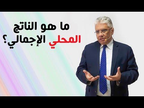 ماهو الناتج المحلي الإجمالي؟ | د. إيهاب مسلم