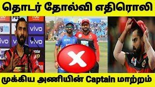 தொடர் தோல்வியால் முக்கிய அணியின் கேப்டன் மாற்றம் - கடுப்பான ரசிகர்கள் | IPL 2019 Updates
