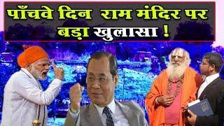 राम मंदिर पर सामने आया चौंका देने वाला बड़ा खुलासा ! | Ram Mandir Latest News Today | HCN News