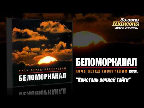 Беломорканал - Пристань вечной тайги (Audio) - UC4AmL4baR2xBoG9g_QuEcBg