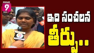 Appreciation for Warangal District Court Judgement On Baby Srihitha Case | Prime9 News
