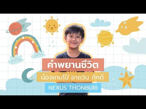 () - Nexus Thonburi