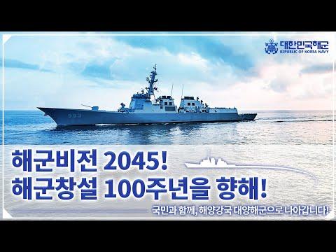 [해군비전 2045] 해군창설 100주년을 향해