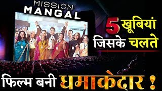 Mission Mangal: 5 Reasons Which Made Akshay Kumar Starrer A Bumper Hit!