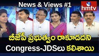 Debate On Karnataka Political Crisis &  Floor Test | News & Views | hmtv