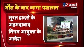 Surat Fire Case: मौत के बाद जागा प्रशासन, सूरत हादसे के Ahmedabad निगम आयुक्त के नए आदेश