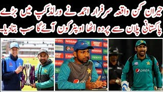 Pakistan Cricket Team Captain Sarfraz Ahmad Great Statement Before World Cup / Mussiab Sports |