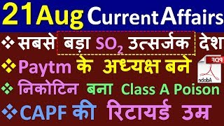 Current Affairs | 21 August 2019 | Current Affairs for IAS, Railway, SSC, Banking & next exams crack