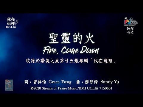 Fire Come DownOKMV (Official Karaoke MV) -  (25)