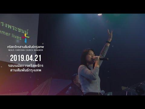 Nexus Bangkok 2019/04/21