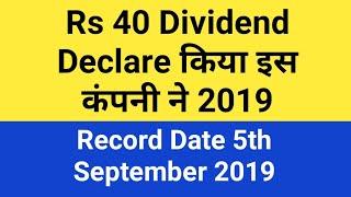 Rs 40 Dividend Declare किया इस कंपनी ने - Record Date 5th September 2019