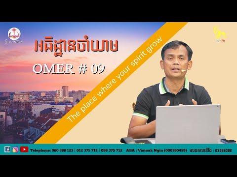 Omer #09  05 April  2021 (Live)