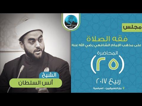 مجلس الفقه الشافعي ( الصلاة ) | المحاضرة الخامسة و العشرون | صلاة الجمعة