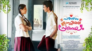 Video Trailer Patham Classile Pranayam
