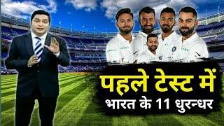 indvswi:इस दिन खेला जाएगा पहला टेस्ट मैच,india vs West Indies 1st test Playing Xl