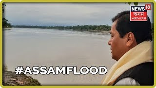 CM Sonowal Inspected The Flood Affected Areas In Barak Valley And Met Flood Affected Victims