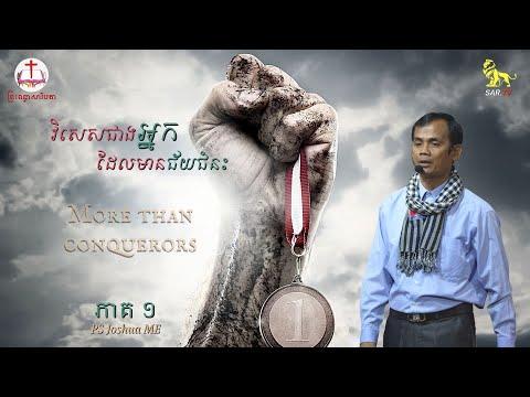 ( )  More Than Conquerors (Part 1)