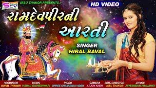 Watch HIRAL RAVAL - RAMDEVPIR AARTI રામદેવપીર ની