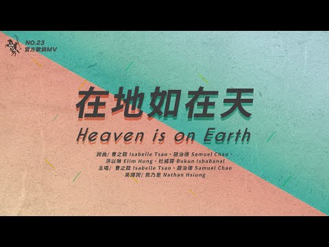 No.23 / Heaven is on EarthMV -  ft.