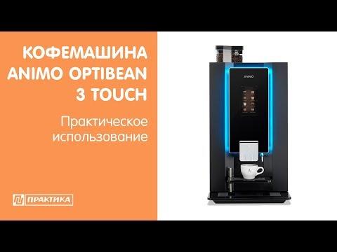 Кофемашина автоматическая Animo OPTIBEAN 3 TOUCH   Практическое использование - UCn7DYFuY2iq-lbB34XUQ-GA