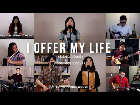 I Offer My Life  (Don Moen) - Ng Dong Ying  Cornerstone Worship