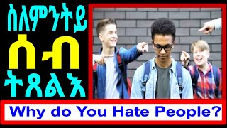 Why do you Hate People - 6 Reasons