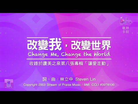 Change Me, Change the WorldOKMV (Official Karaoke MV) -  (8)
