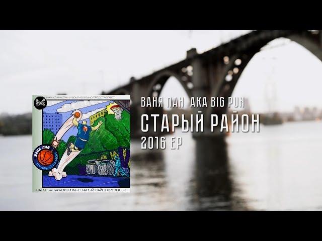 Ваня Пан - Промо «Старый Район» (2016)