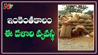 మిర్చి రైతులను మోసం చేస్తున్న దళారులు..! | Mediators Cheating Mirchi Farmers In Khammam | NTV