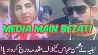 Mohsin Abbas haider ki biwi ki press main interview