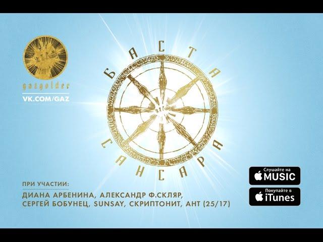 Баста feat. Д.Арбенина, A.Ф.Скляр, С.Бобунец, SunSay, Ант (25/17), Скриптонит - Сансара (2017)