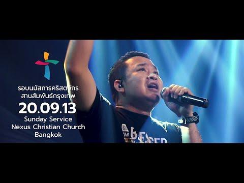 Nexus Bangkok  2020/09/13