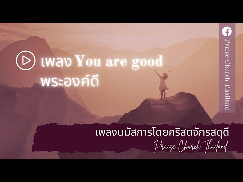 You are good () :