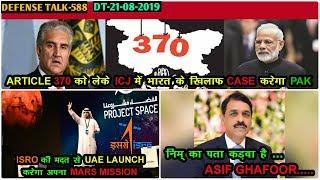 Indian Defence News:PAK take India's move on Article-370 to ICJ,ISRO help UAE launching Mars Mission