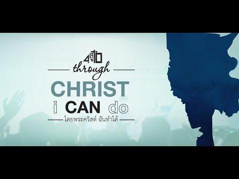 410 Through CHRIST i Can do