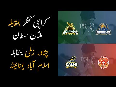 Expert Opinion On Karachi Kings vs Multan Sultan & Peshawar Zalmi vs Islamabad United