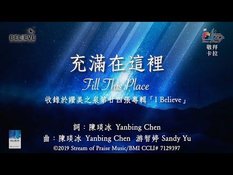 Fill This PlaceOKMV (Official Karaoke MV) -  (24)