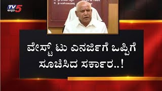 ಕಸದಿಂದ ಕರೆಂಟ್..! | Waste to Energy Plant | Bangalore Electricity | TV5 Kannada
