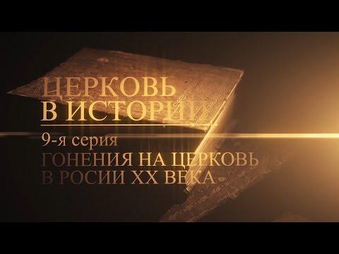 9. Гонения на церковь в России XX века (The Persecutions of the Church in Russia) - UCqlOGPWldiA8rHsZcMSmtBg