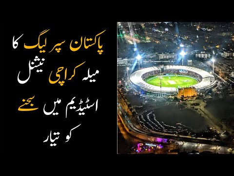 The Exciting Event Of PSL 2021 Is Just About To Begin