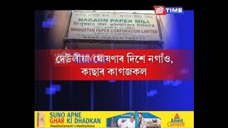 NCLT orders liquidation of two paper mills in Assam