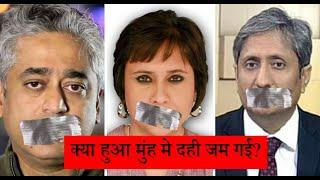 Dear Ravish, Barkha, Rajdeep and other eminent journos – no reactions on this episode?
