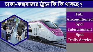 Bangladesh Railway Opening Dhaka-Cox's Bazaar Train | চালু হচ্ছে ঢাকা টু কক্সবাজার দ্রুতগামী ট্রেন
