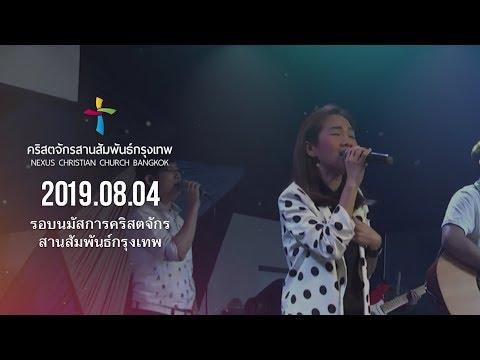 Nexus Bangkok 2019/08/04