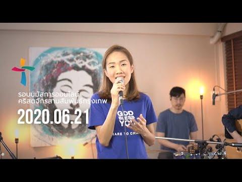 Online  Stay Home  Nexus Bangkok  2020/06/21