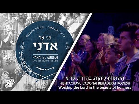Hebrew Worship // Give unto the Lord  // Havu L'Adonai  //